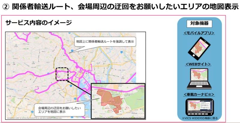 東京五輪 交通規制 Googleマップ