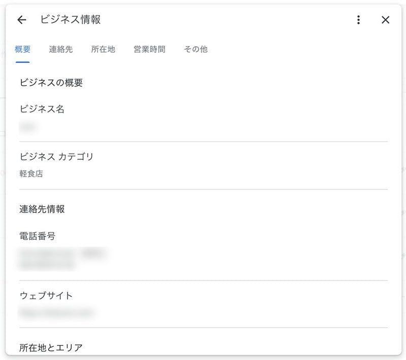 「ビジネス情報」画面