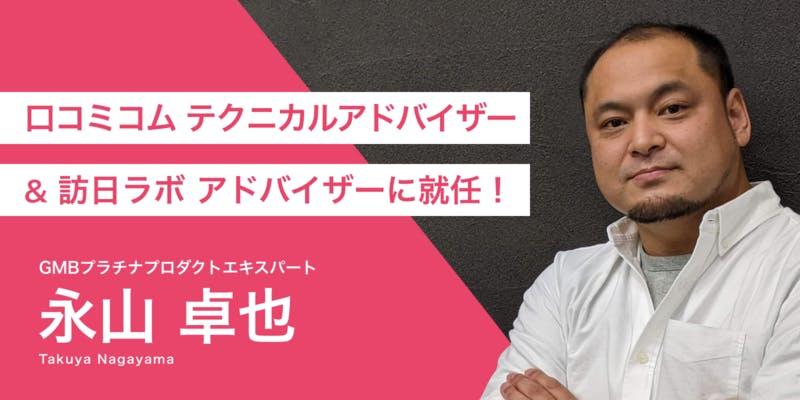 GMBエキスパート永山卓也氏、口コミコムテクニカルアドバイザー&訪日ラボアドバイザーに就任!