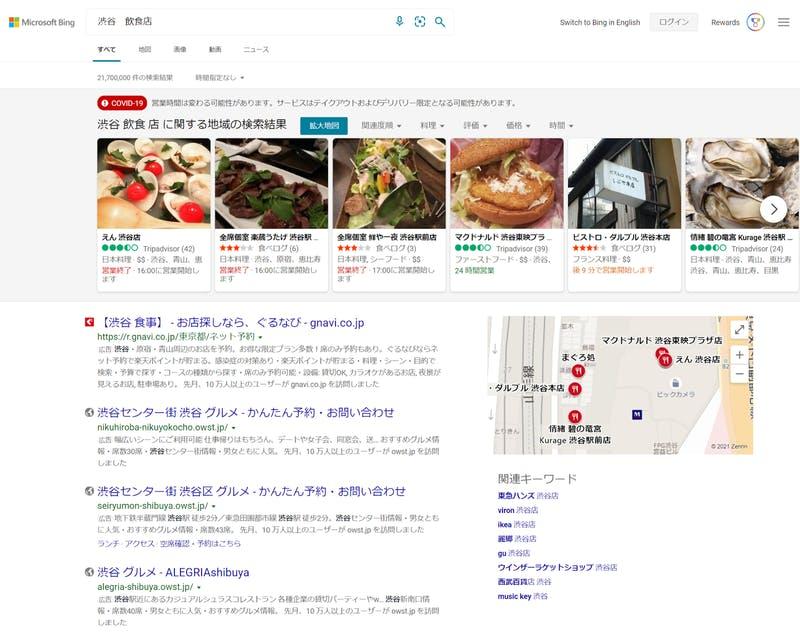 Bingにおける「渋谷 飲食店」の検索結果
