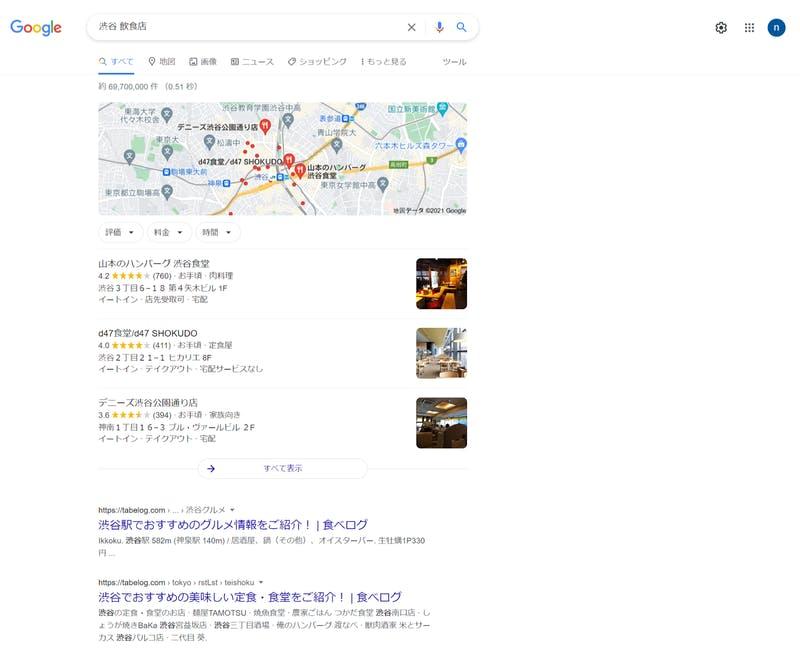 Googleにおける「飲食店 渋谷」の検索結果