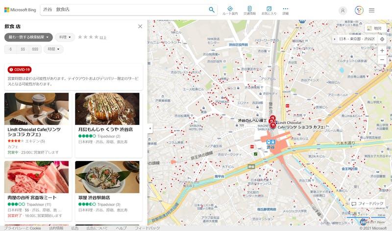 Bingマップにおける「渋谷 飲食店」の検索結果