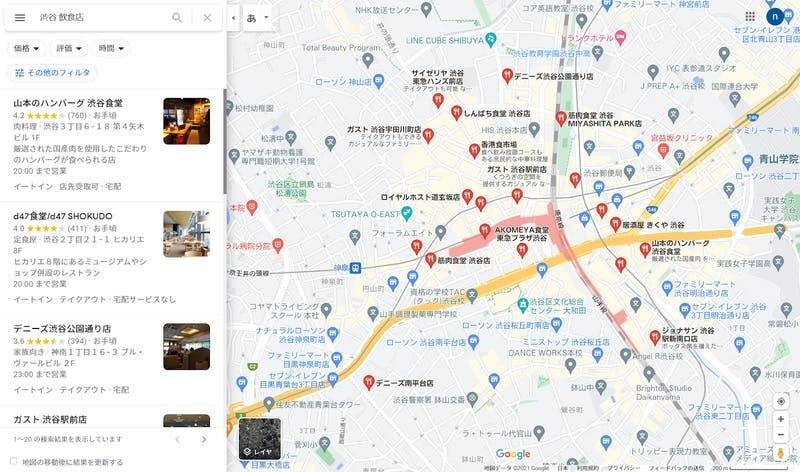 Googleマップにおける「飲食店 渋谷」の検索結果