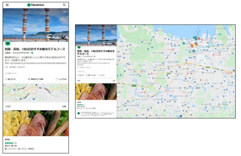 ▲[「 四国・高松で海沿いトリップ!1泊2日おすすめ観光モデルコース」のサンプル画像(左:モバイルウェブ/APP、右:デスクトップ) ]:トリップアドバイザー株式会社