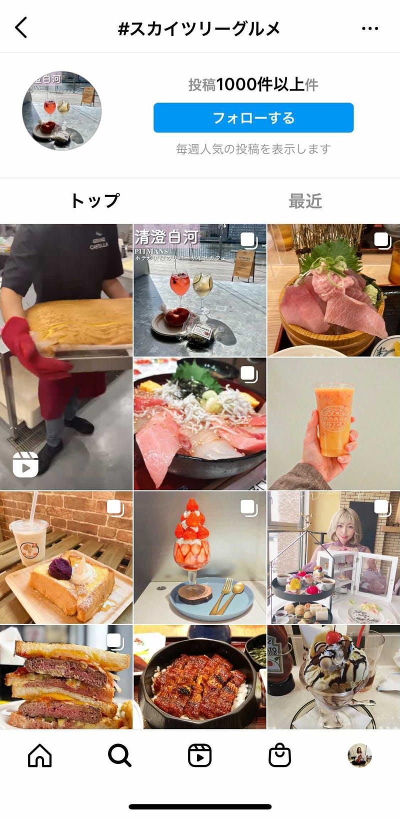 Instagramでの「スカイツリーグルメ」の検索結果画面