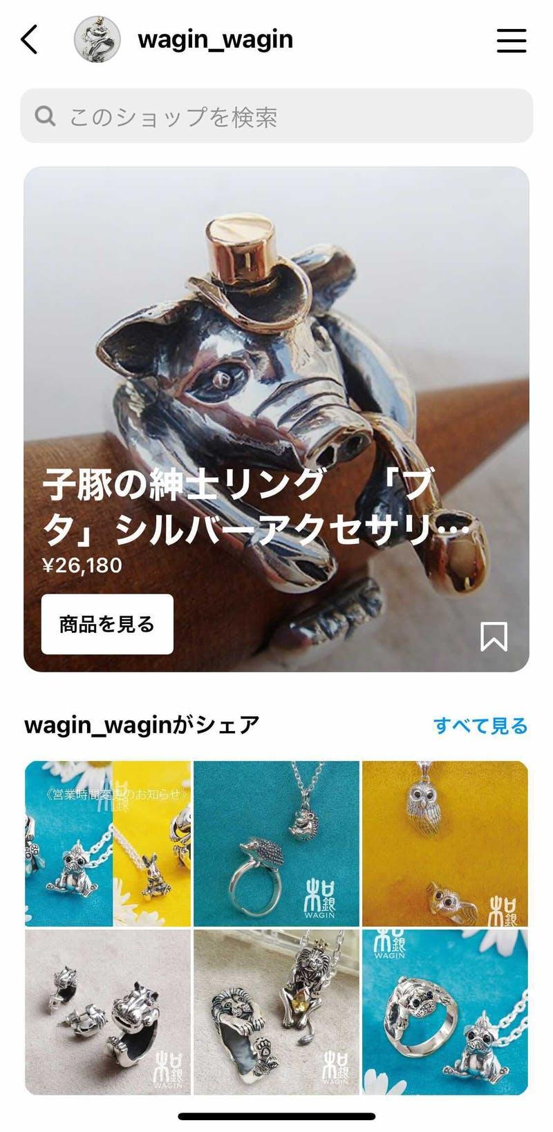Instagramでショッピング機能を利用して商品を販売しているアカウントの例
