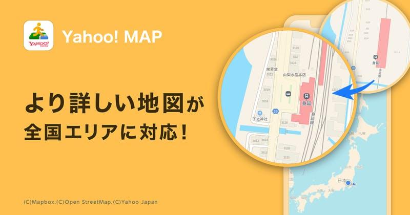 ▲Yahoo!MAPが詳細地図のエリアを全国に拡大・全国に拡大した詳細地図エリアの紹介画像:Yahoo!MAP