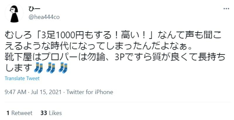▲Tabio 靴下屋の投稿に対する反応:Twitterのスクリーンショット