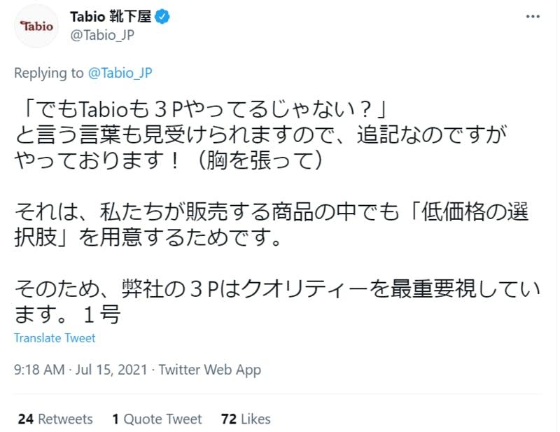 ▲Tabio 靴下屋による投稿:Twitterのスクリーンショット