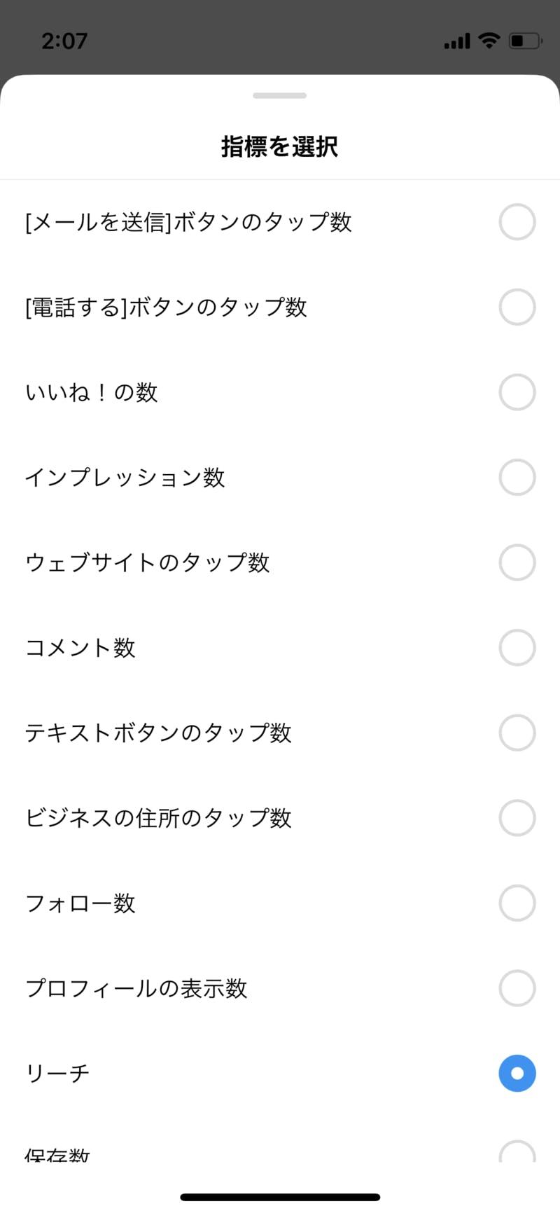 Instagramのインサイト、コンテンツの分析で選べる指標