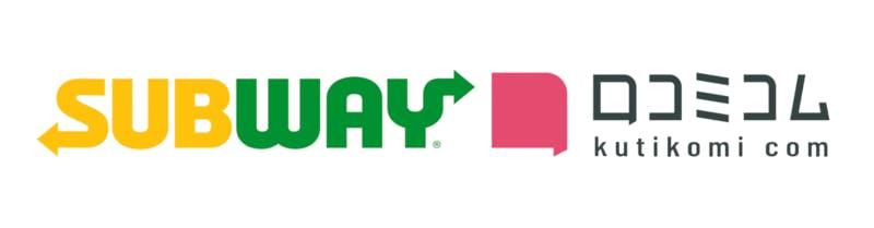 """世界最大規模のファストフードチェーン「サブウェイ」を運営する日本サブウェイ合同会社が、株式会社movが運営する""""お客様の声""""のDXサービス「口コミコム」を導入"""