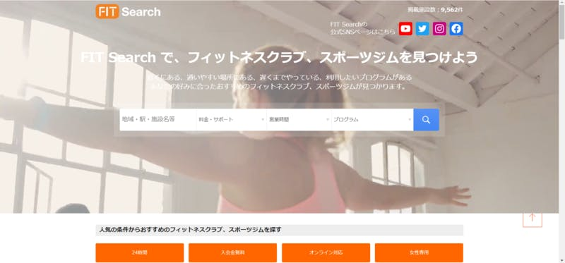 FITSearchのトップページ