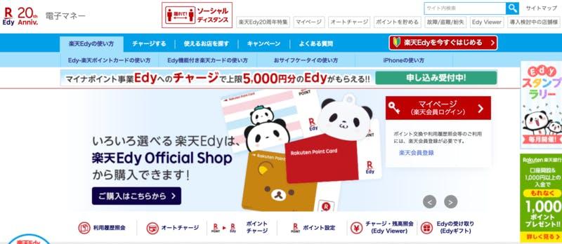 楽天Edyの公式サイト