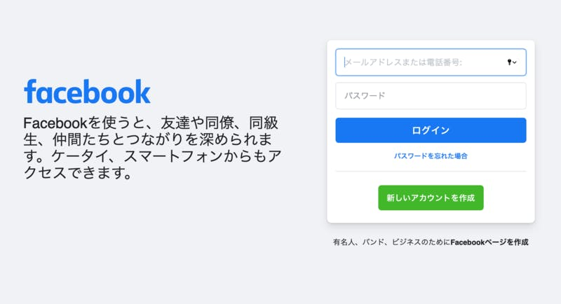 Facebookの公式サイト