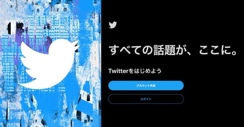 Twitterの公式サイト