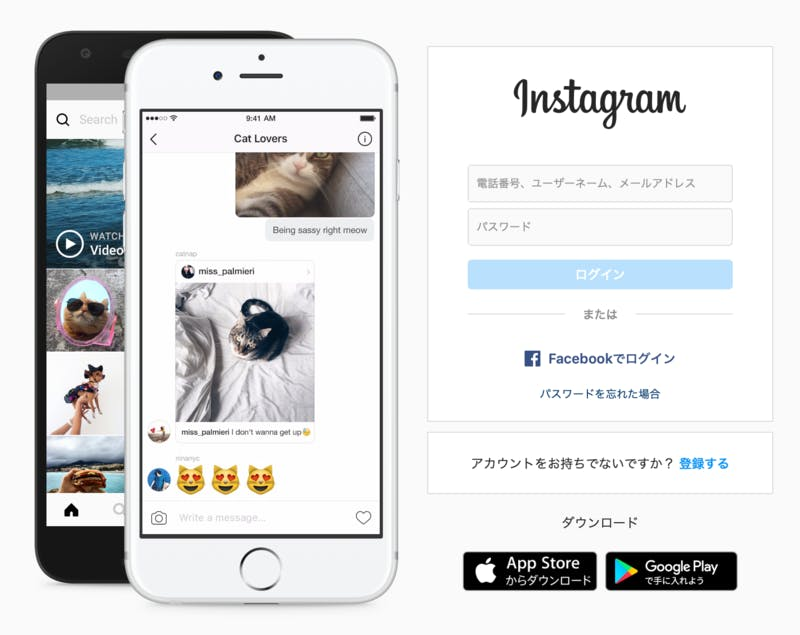 Instagramの公式サイト