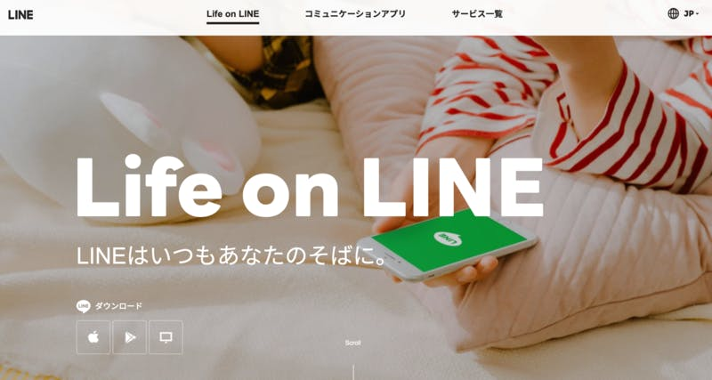 LINEの公式サイト
