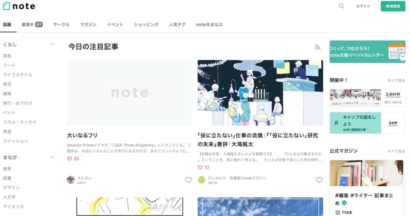 noteの公式サイト
