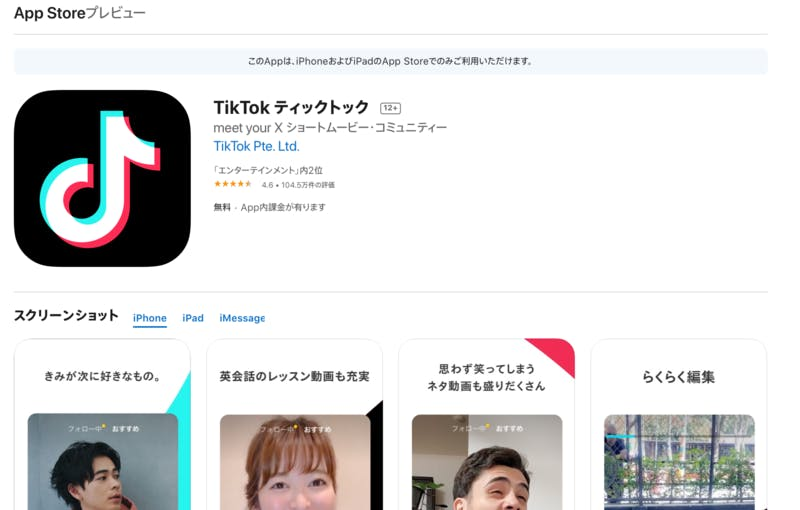 TikTok公式サイト