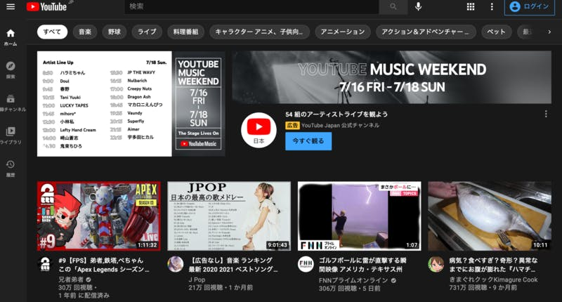 YouTubeの公式サイト
