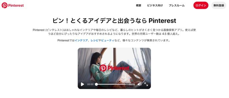 Pinterestの公式サイト