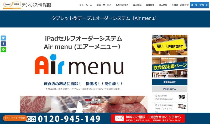 Air menu公式サイト