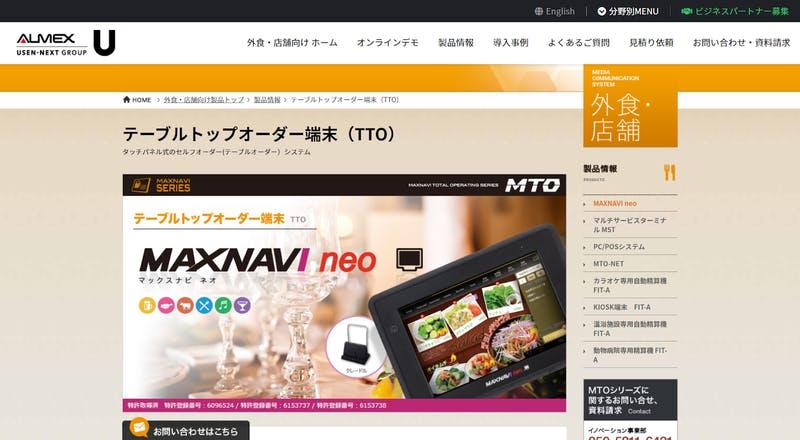 MAXNAVI neo公式サイト