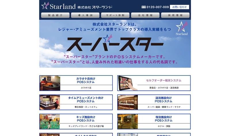スーパースターNAVI公式サイト