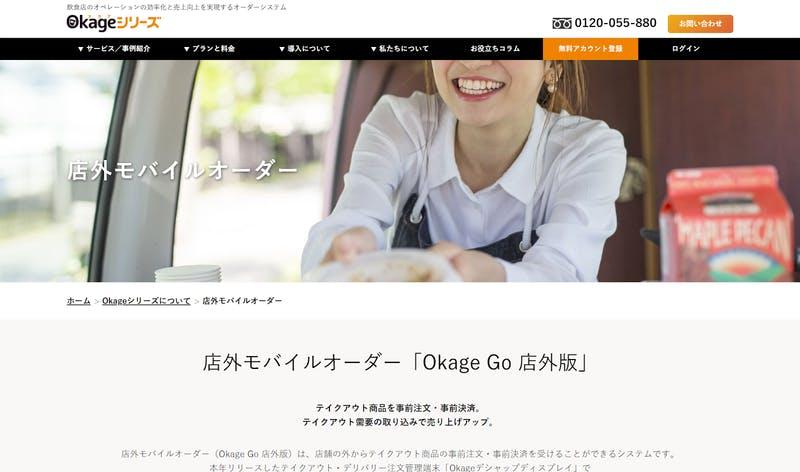 Okage Go 店外版公式サイト