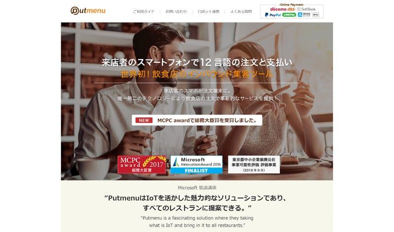 Putmenu 公式サイト