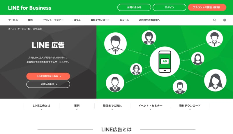 LINE広告の公式サイト