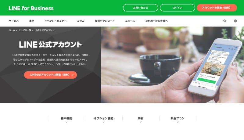 LINE公式アカウントの公式サイト