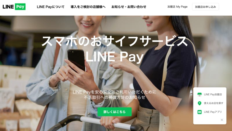 LINE Payの公式サイト