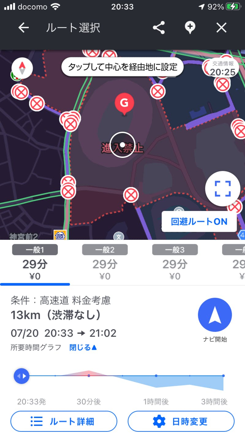 Yahoo!カーナビに表示される東京オリンピックの交通規制情報
