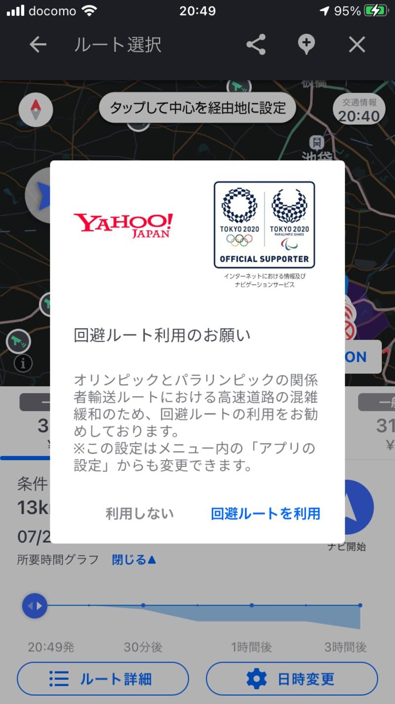 Yahoo!カーナビに表示される回避ルート利用のお願い