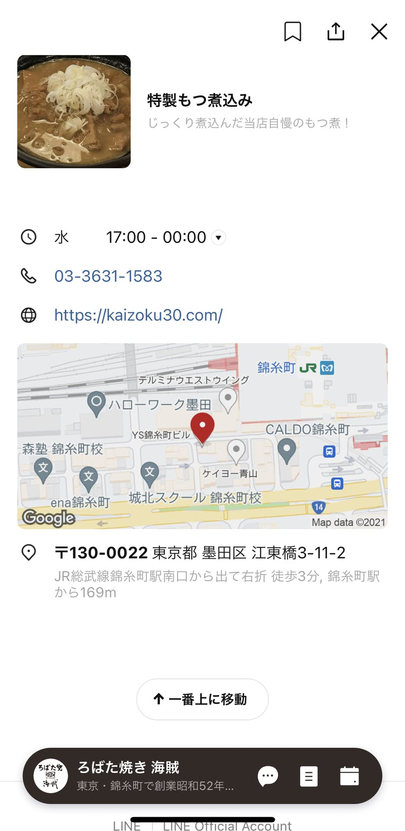 LINE公式アカウントプロフィールに掲載される地図