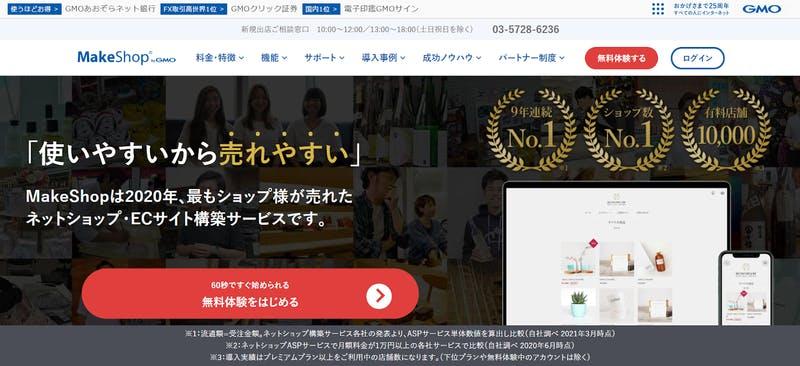 Make Shopトップページ:口コミラボ編集部スクリーンショット
