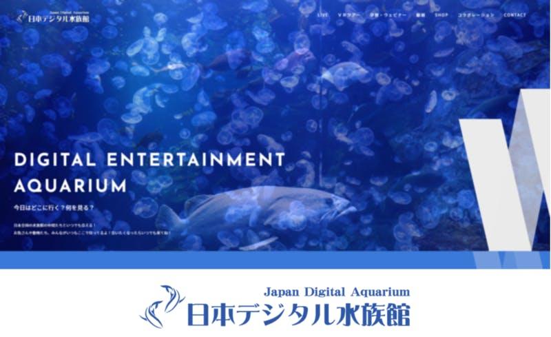 日本デジタル水族館