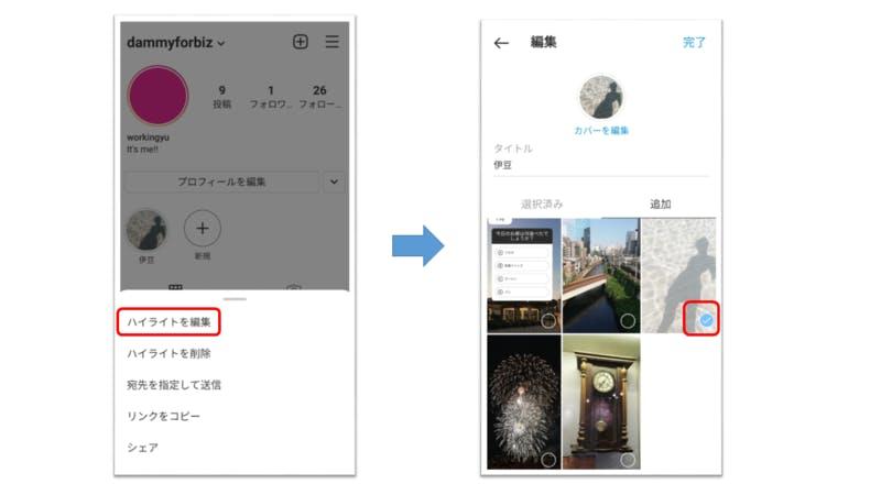 写真や動画の追加方法