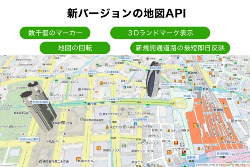 「NAVITIME API」の新バージョン地図API・新バージョン地図APIの紹介画像