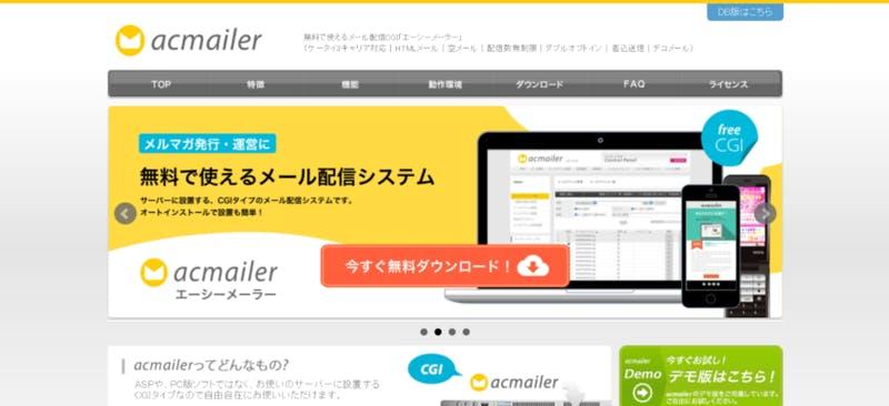 acmailer公式サイト