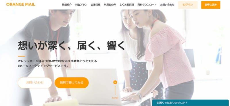 オレンジメール(ORANGE MAIL)公式サイト