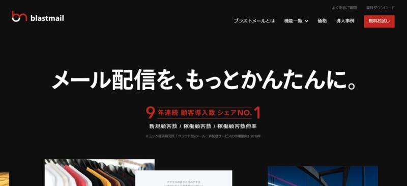ブラストメール(blastmail)公式サイト