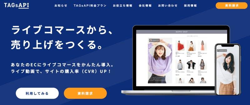 TAGsAPIのトップページ