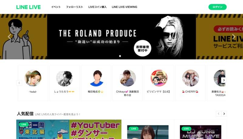 LINE LIVEのトップページ