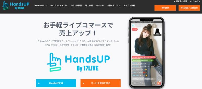 HandsUPのトップページ