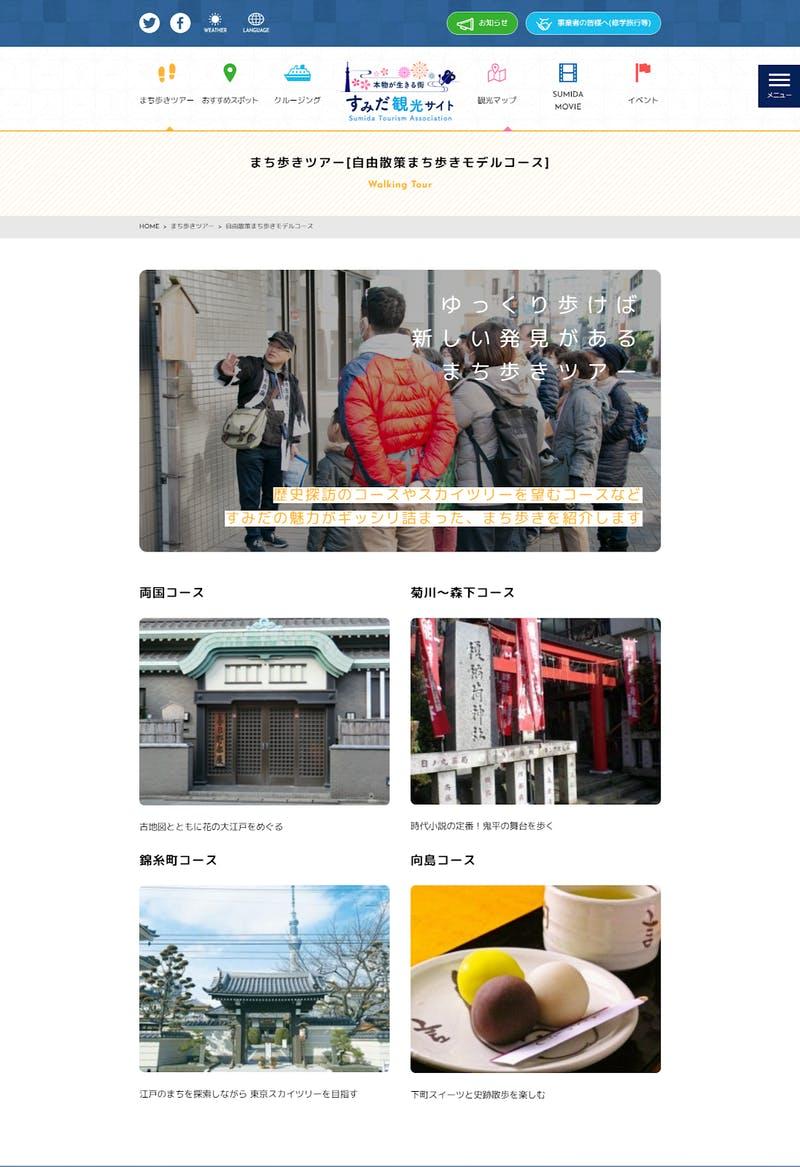 すみだ観光サイトのトップページ