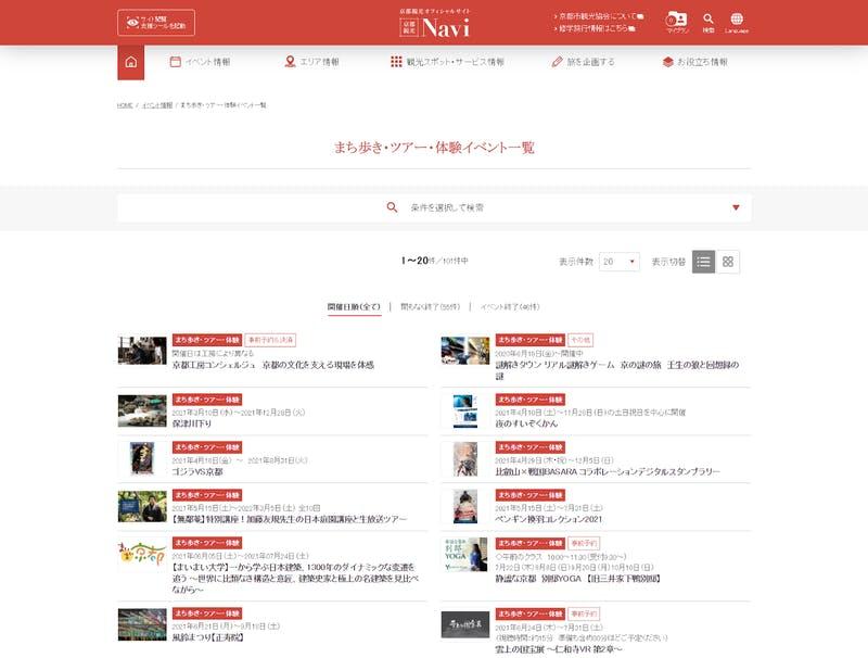 京都観光NAVIのトップページ