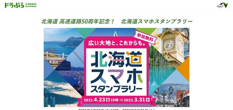 北海道スマホスタンプラリーのトップページ
