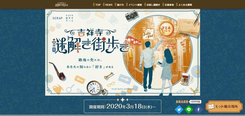 吉祥寺謎解き街歩きのトップページ